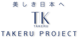 TAKERU Official Home page